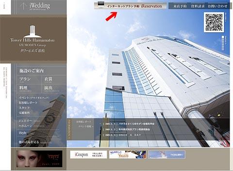 浜松TOP.jpg