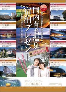 izumoden岡崎のブログ-温泉